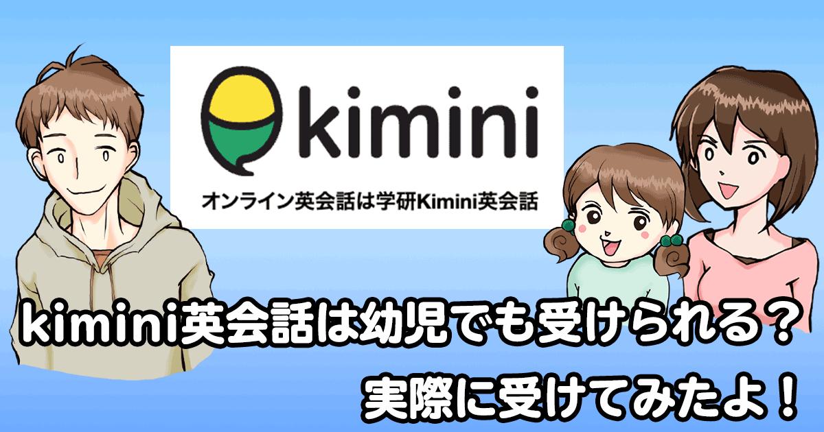 kimini英会話は幼児でも受けられるかの説明画像