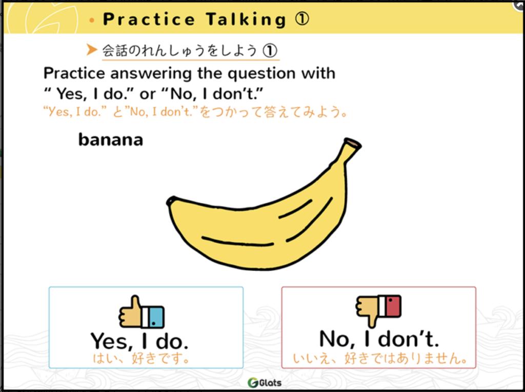 kimini英会話の小学生の英会話1の教材(バナナのイラストを使った会話の練習)