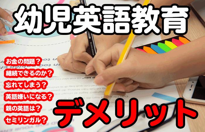 幼児英語教育のデメリットの説明画像