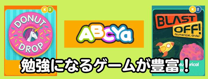 ABCYaの説明画像