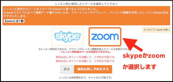 skypeかzoomかを選択する画面の写真