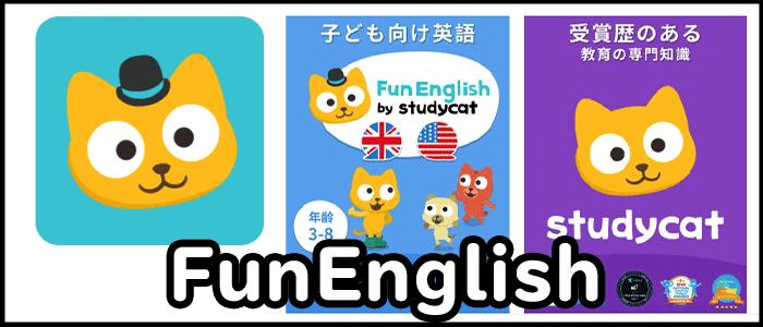 楽しい英語:Fun-Englishの説明画像