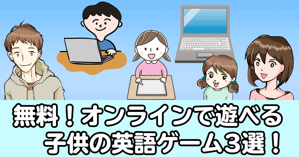 無料のオンラインで遊べる子供の英語ゲーム3選のアイキャッチ