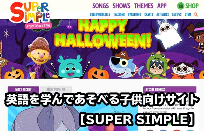 SUPER SIMPLEのトップ画像