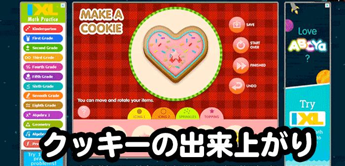 クッキーが出来上がった画像