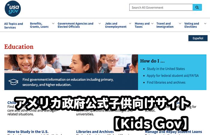 アメリカ政府公式子供向けサイト【Kids Gov】の画像
