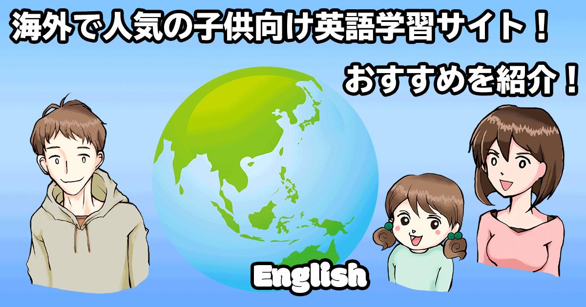 子供向け英語学習サイトのアイキャッチ