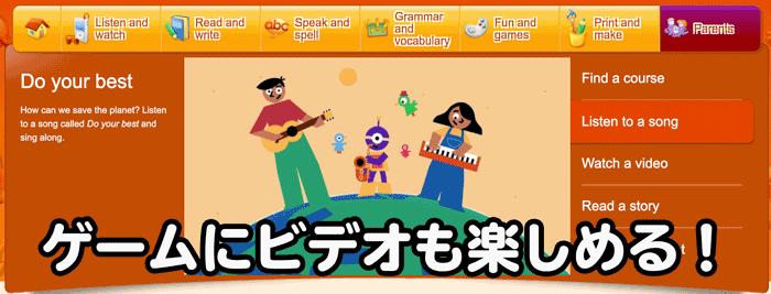 ゲームにビデオも楽しめるLearn English Kidsの説明画像