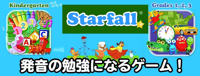 Starfallの説明画像