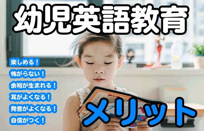 幼児英語教育のメリットの説明画像