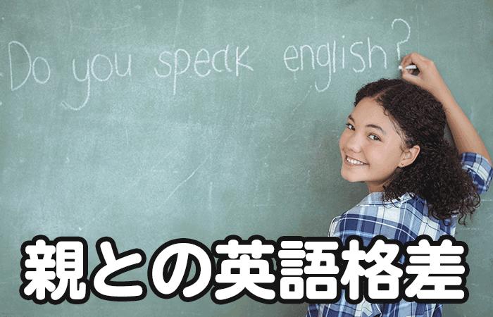 親との英語格差の説明画像