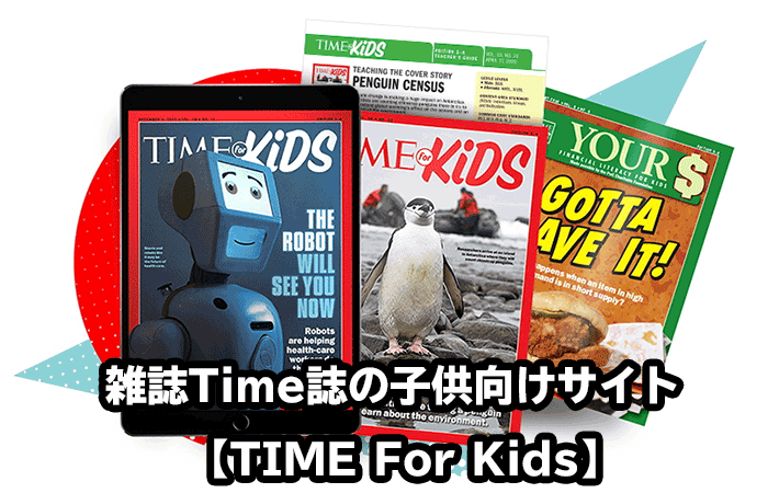 Time for kids のトップページ画像