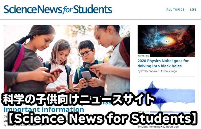 科学の子供向けニュースサイト【Science News for Students】の画像