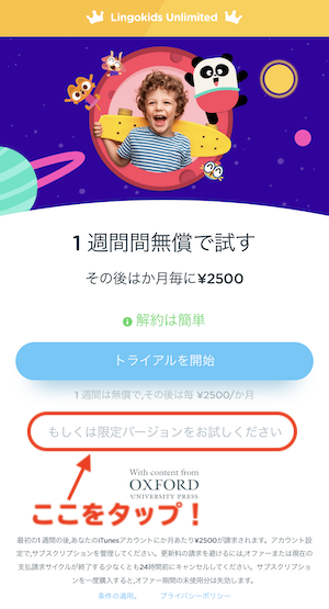 リンゴキッズ無料版の登録方法の説明画像