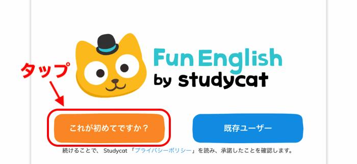 楽しい英語 Fun English の「これがはじめてですか?」をタップの説明画像