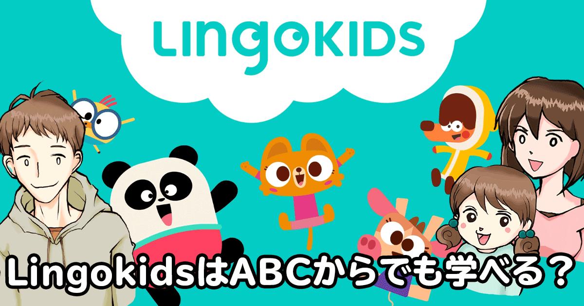 Lingokids(リンゴキッズ)はABCからでも学べる?の説明画像