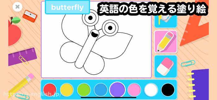 英語の色を覚える塗り絵ゲーム