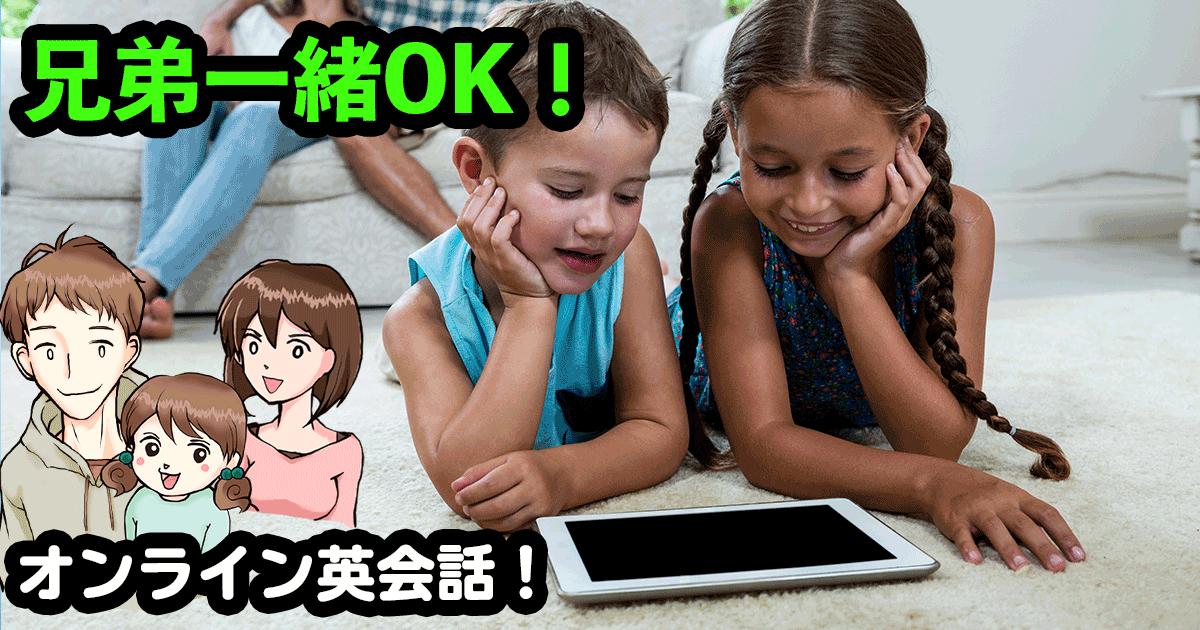 兄弟一緒(同時)OK!子供のオンライン英会話スクール5選!の説明画像