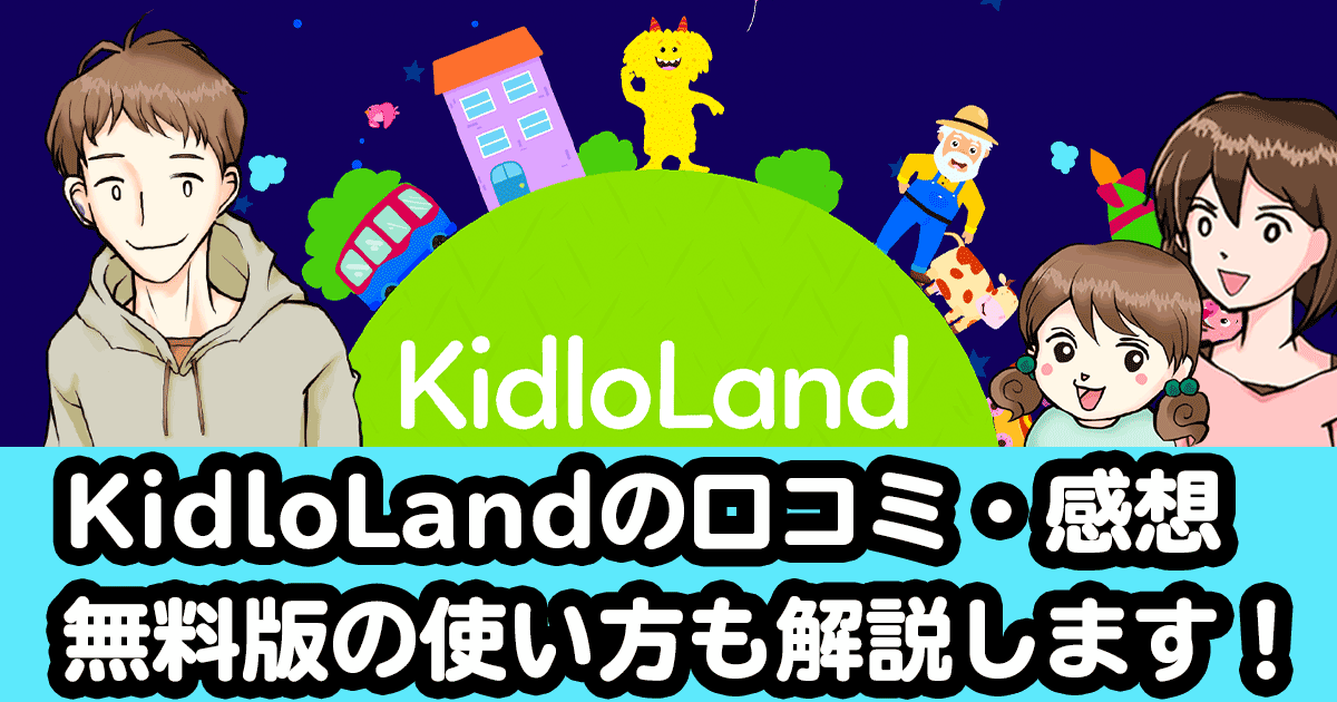 【KidloLandの口コミ・感想】無料版の使い方も解説します!の説明画像
