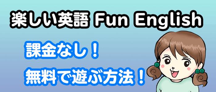 楽しい英語Fun Englishを課金なしの無料で遊ぶ方法の説明画像