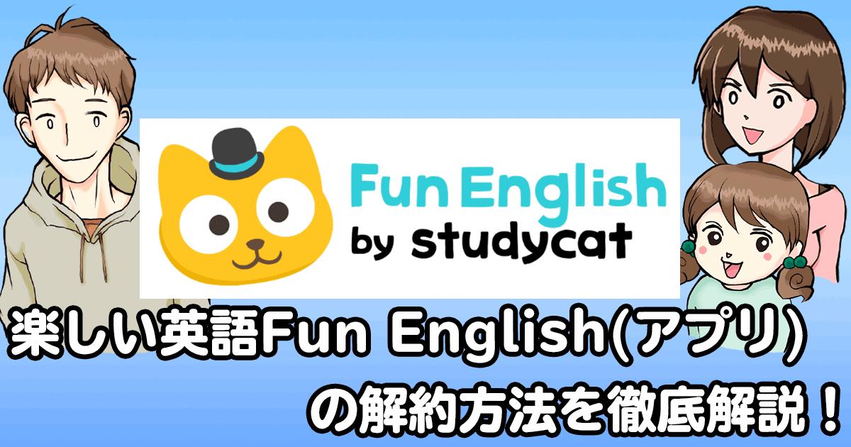 楽しい英語Fun English(アプリ)の解約方法を徹底解説!の説明画像