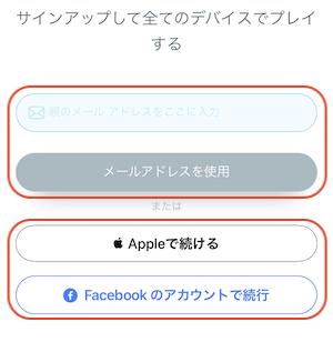 メールまたはAppleかFacebookアカウントを選択する画像