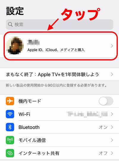 Apple IDを選択するの説明画像