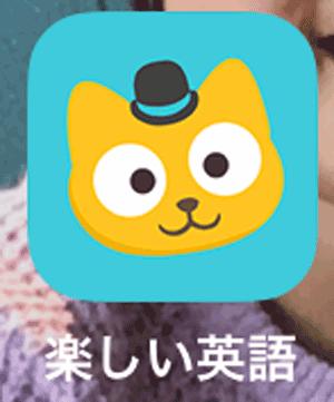 楽しい英語 Fun English のアプリアイコンの画像