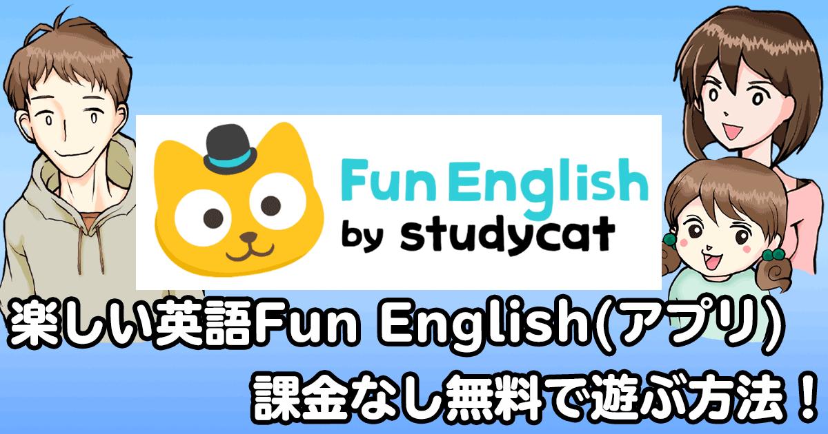 楽しい英語Fun English(アプリ)課金なし無料で遊ぶ方法の説明画像