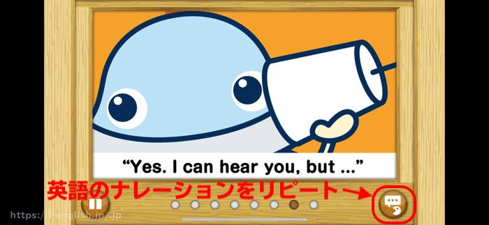 右下のボタンで英語のナレーションをリピートしてくれるボタンの説明画像