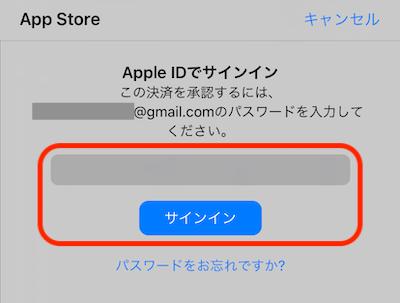 Apple IDのパスワードを入力してサインインするの説明画像