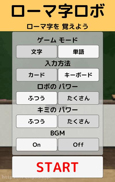 文字か単語が選択できるスタート画面の画像