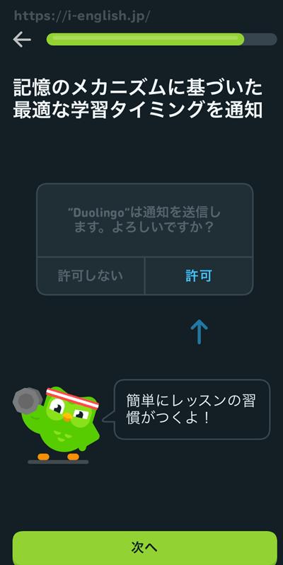 Duolingoの通知設定の画面の画像