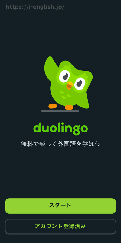 Duolingoのスタート画面の画像