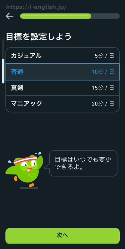 Duolingoの目標設定画面の画像
