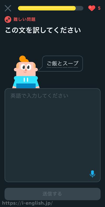 英語のキーボード入力画面