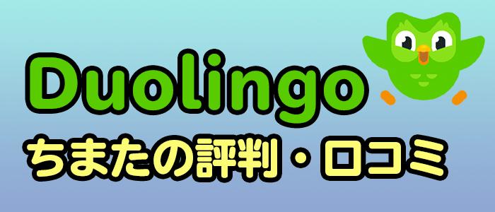 Duolingoのちまたの評判・口コミの説明画像