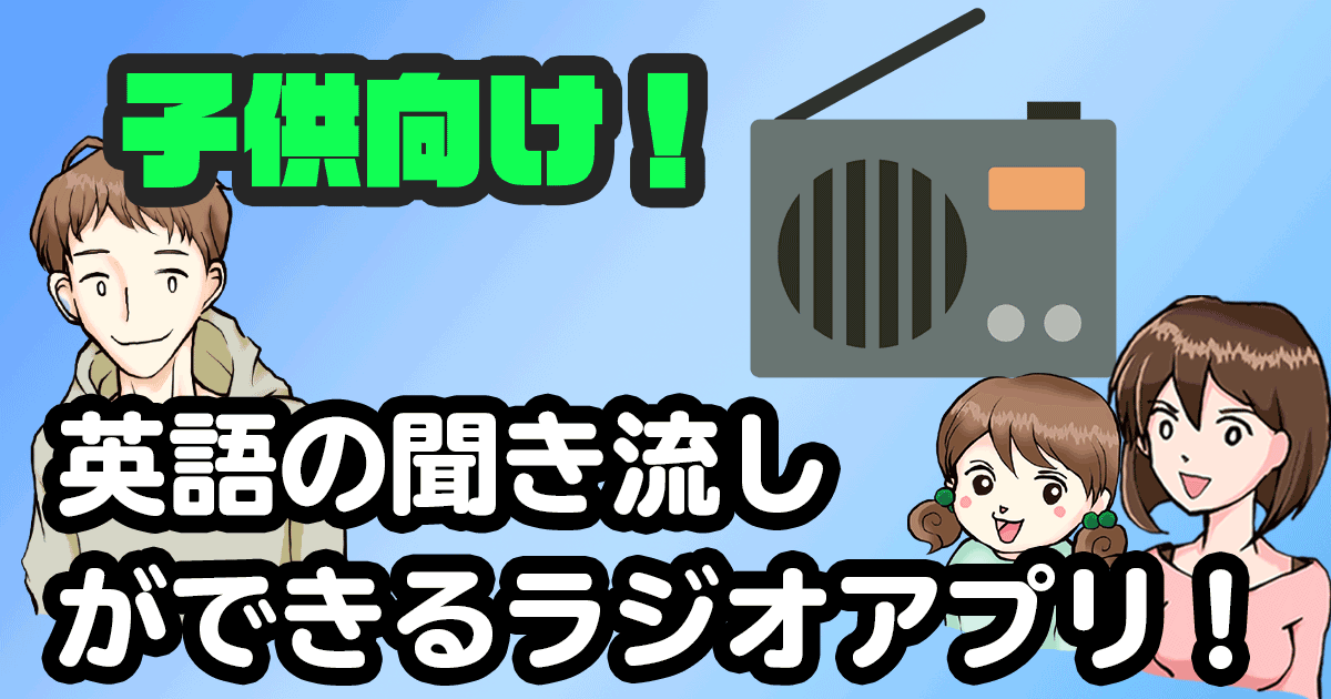 子供向け英語の聞き流しができるラジオアプリ!の説明画像