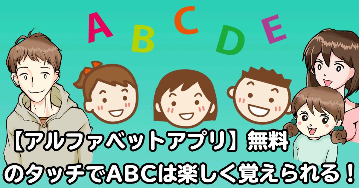 【アルファベットアプリ】無料のタッチでABCは楽しく覚えられる!の説明画像