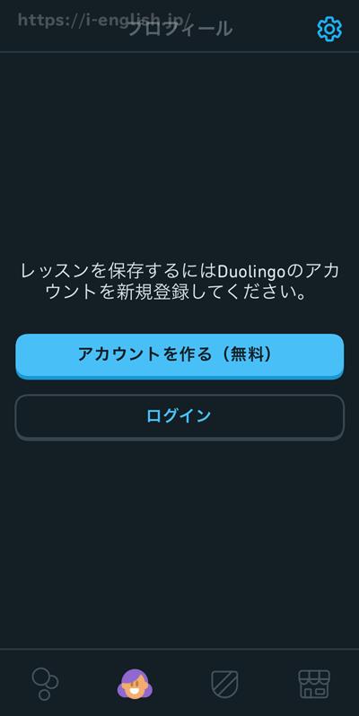 Duolingoのアカウント登録画面の画像