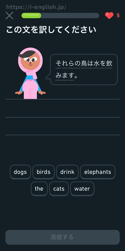 Duolingoのテスト画面の画像