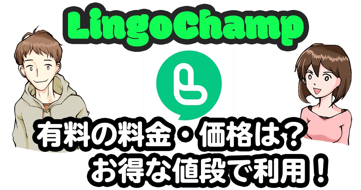 LingoChamp有料の料金・価格は?お得な値段で利用!の説明画像