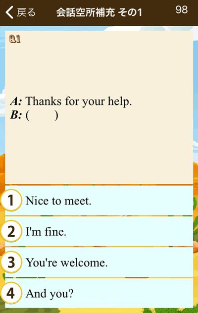 会話空所補充問題の画像