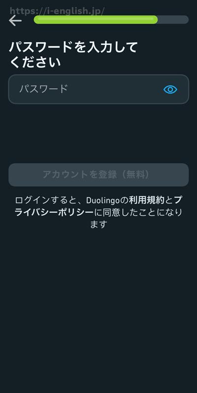 Duolingoのパスワード入力画面の画像