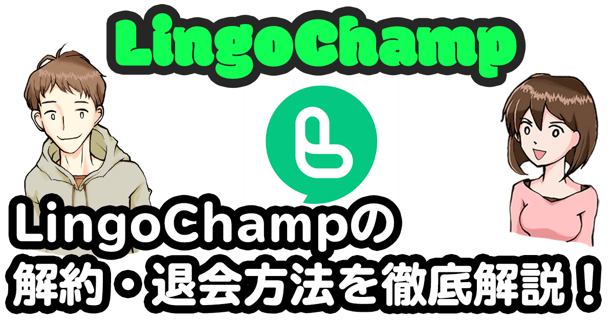 LingoChampの解約・退会方法の説明画像