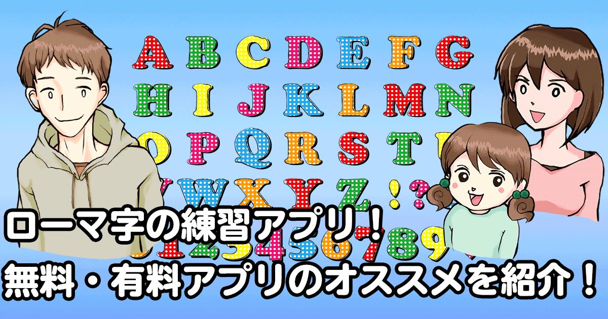 ローマ字の練習アプリ!無料・有料アプリのオススメを紹介!の説明画像