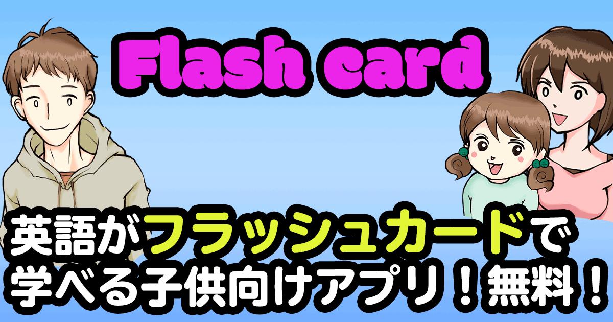 英語がフラッシュカードで学べる子供向けアプリ!の説明画像