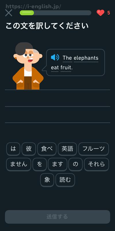 Duolingoに英和問題の画面の画像
