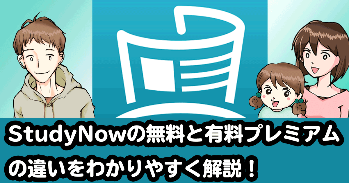 StudyNowの無料と有料プレミアムの違いをわかりやすく解説!の説明画像