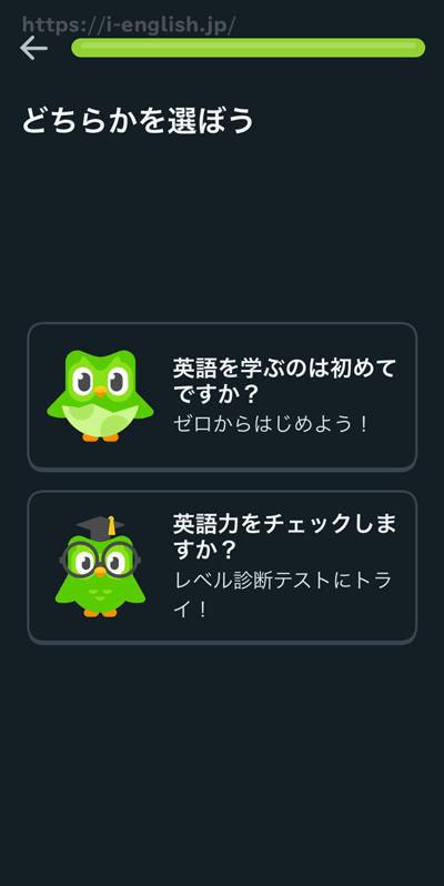 Duolingoのコース選択画面の画像